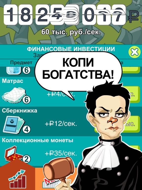 Игра Бабломет - деньги к деньгам!