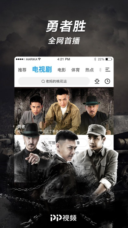 PP视频-中超西甲英超全网独播 screenshot-6