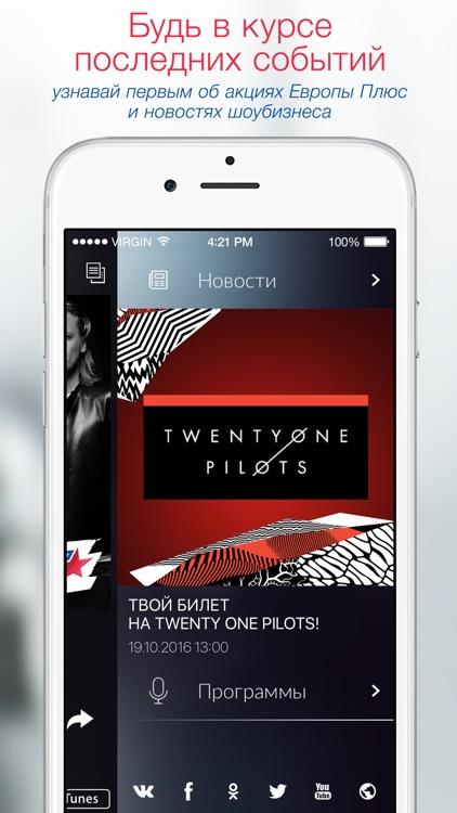 Europa Plus - radio online screenshot-4