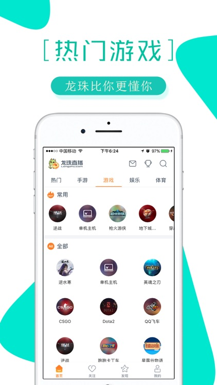 龙珠直播 screenshot-9
