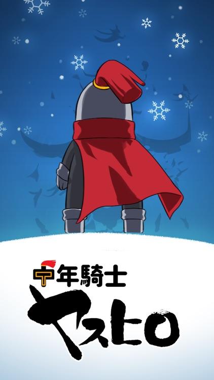 中年騎士ヤスヒロ -おじさんが勇者に- ドット絵RPG screenshot-4