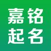 起名软件—嘉铭宝宝周易八字起名取名字