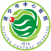 120.遂宁市中心医院