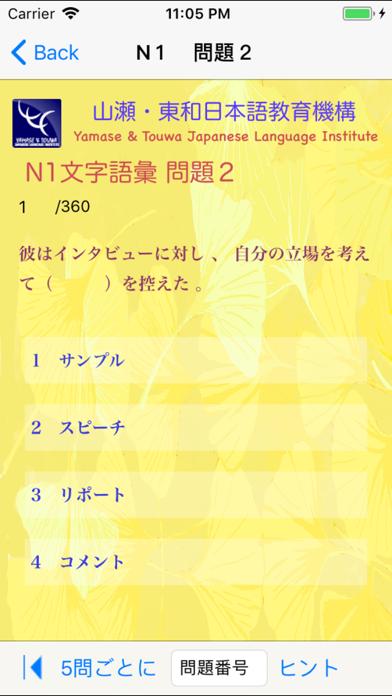 N1 文字語彙 screenshot 7