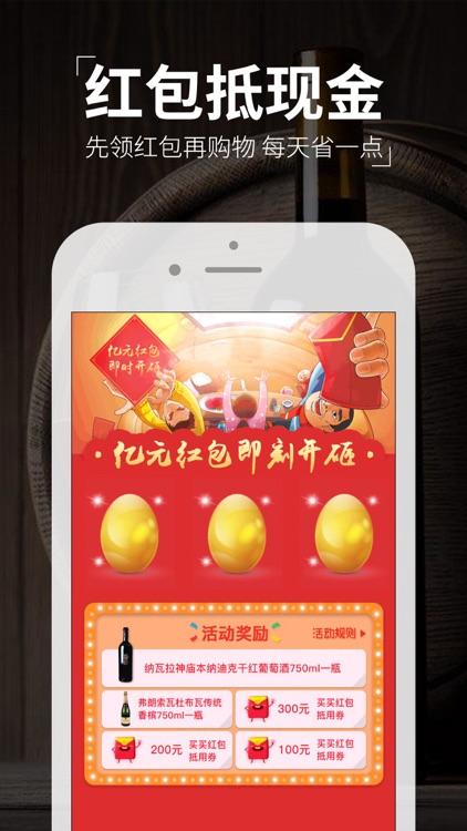 买买酒 screenshot-0