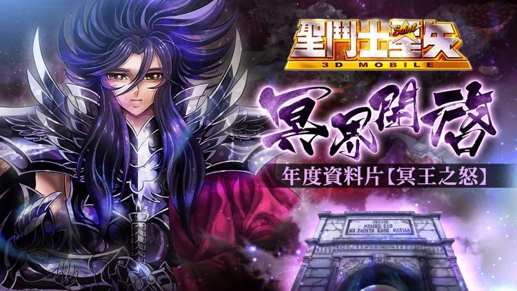聖鬥士星矢3D screenshot-0