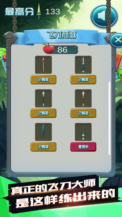 飞刀高高手-休闲益智小游戏 screenshot-4