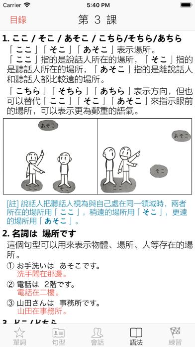 大家的日語 初級 改訂版のおすすめ画像6