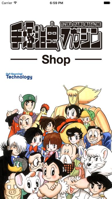 手塚治虫マガジン-Shop- ScreenShot0