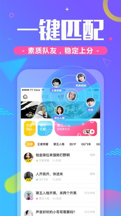YY手游语音-连麦交友神器 screenshot-4