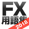 FX用語集アプリ for iPhone