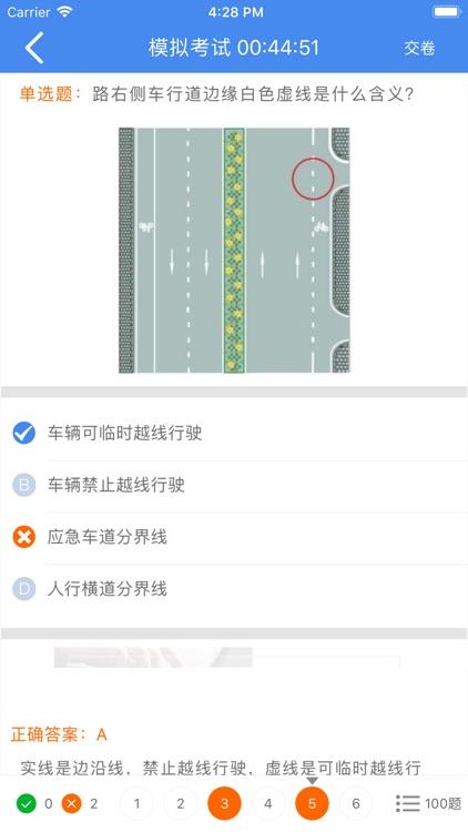 圆贝考驾照-驾考理论真题学习 screenshot-5