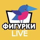 Фигурки Live icon
