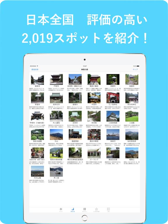 日本観光スポットのおすすめ画像2