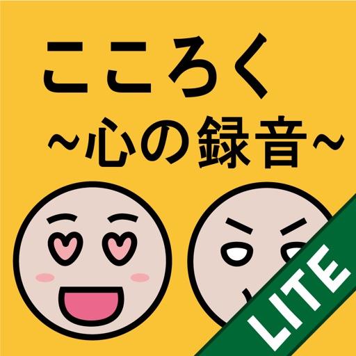 こころく 〜心の録音〜 Lite