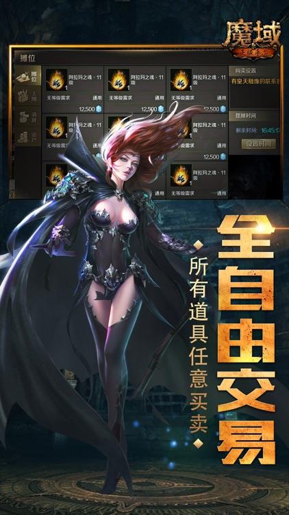 魔域手游-魔幻题材角色扮演动作手游 screenshot-3