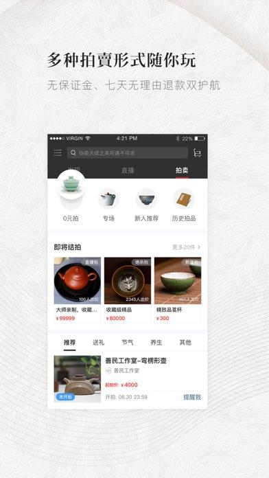 东家-东方精致品味消费平台 screenshot four