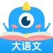 85.爬梯朗读-小学语文录音学习阅读软件