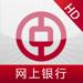 119.中国银行网上银行