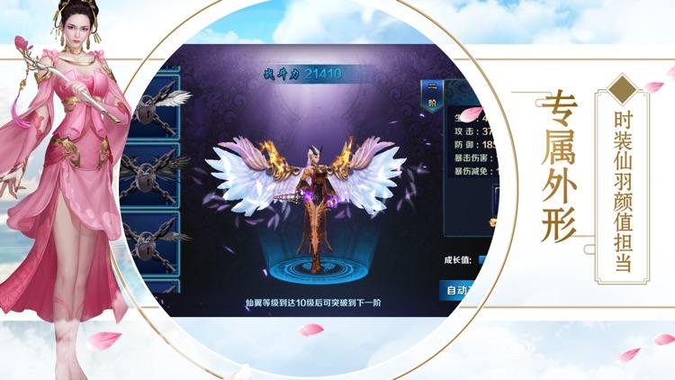 修仙-上古封魔录:唯美仙侠世界3d修仙手游 screenshot-3
