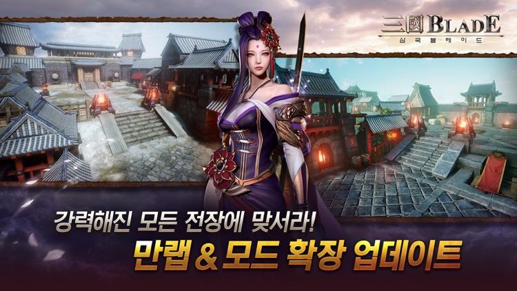 삼국블레이드 screenshot-0