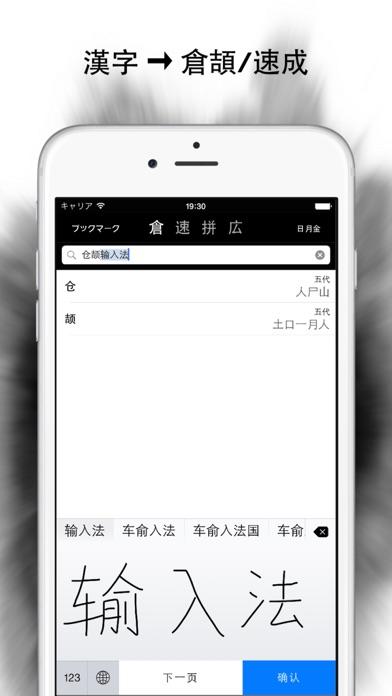 中国語入力方式の辞書 - Chime辞書のおすすめ画像1