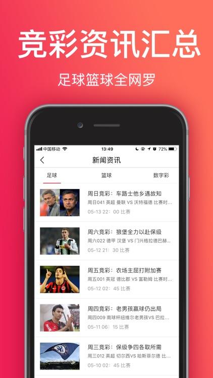人人盈彩票-彩票购买双色球预测软件 screenshot-3