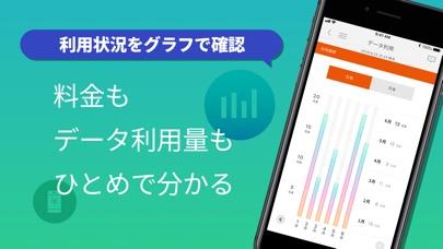 My au(マイエーユー)-料金・ギガ残量... screenshot1