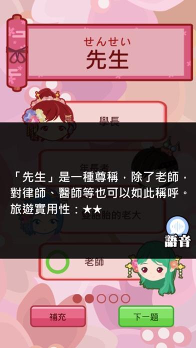 日語漢字猜一猜-吉原花巷-屏幕截圖4