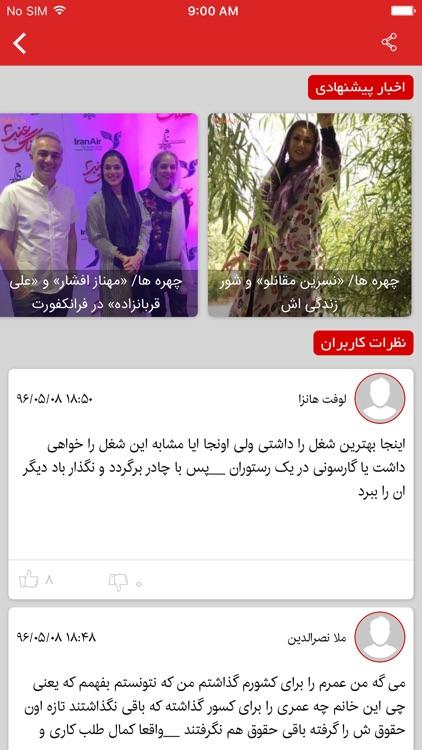 آخرین خبر screenshot-3