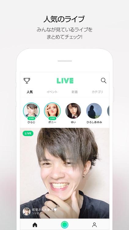 LINE LIVE- 夢を叶えるライブ配信アプリ screenshot-4