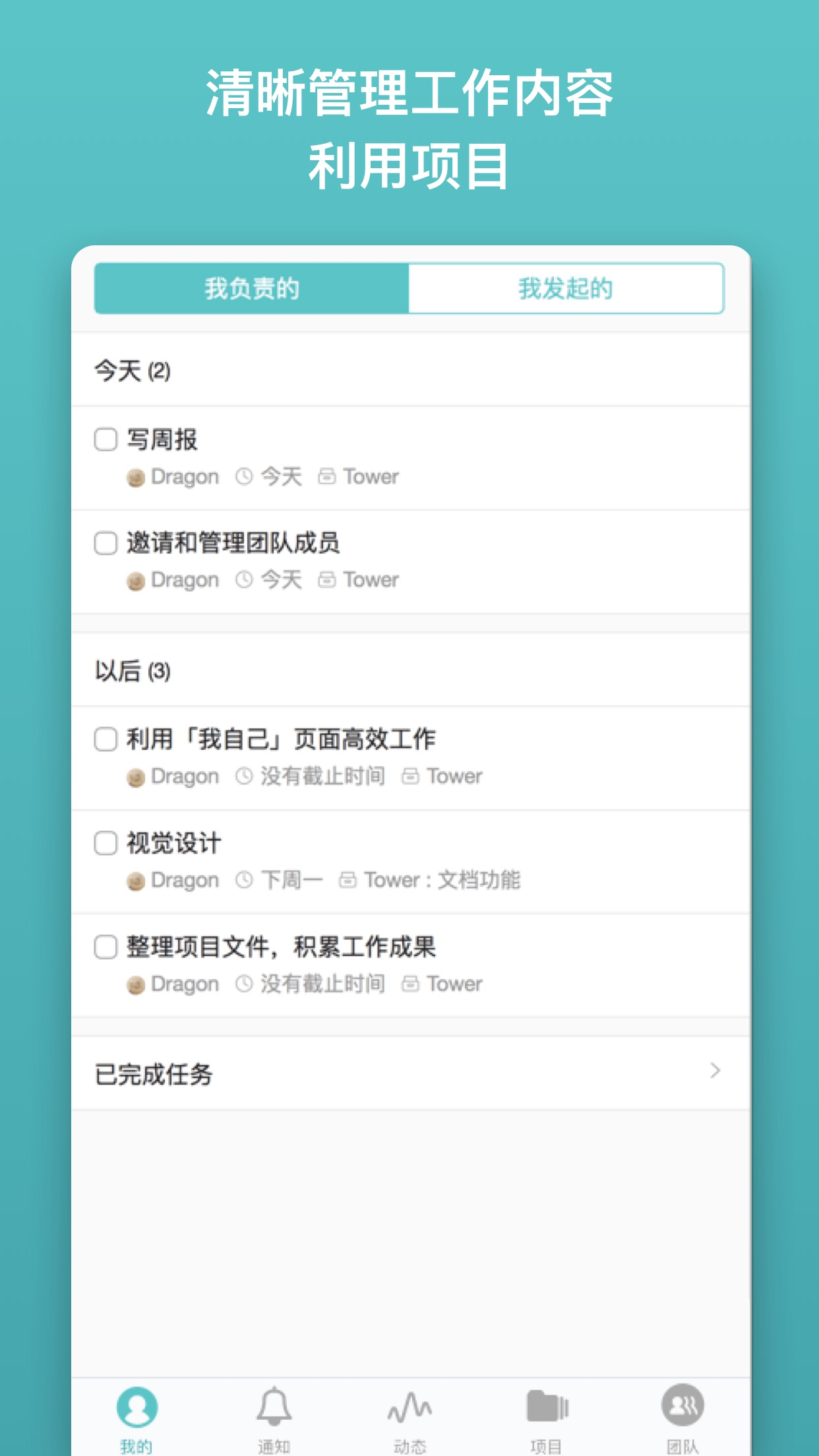 Tower 客户端 Screenshot