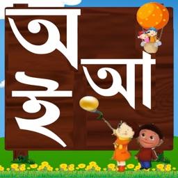 Learn Alphabets-Bangla