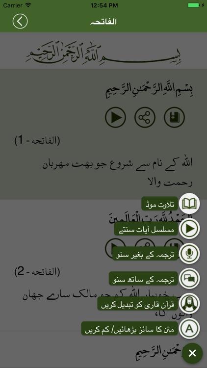 Quran Urdu قرآن اردو screenshot-3