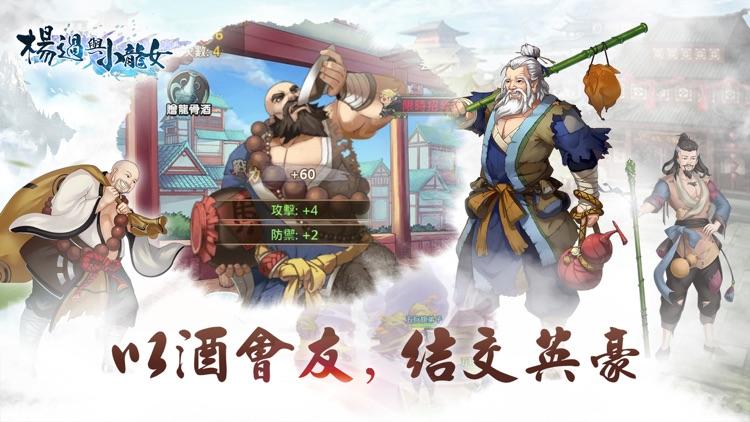 楊過與小龍女-射鵰三部曲 原著經典 screenshot-4