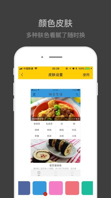 菜谱大全-下厨房做饭做菜好助手 screenshot-4