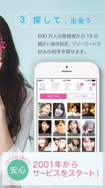 ワクワク 出会いアプリで運命の人とマッチング screenshot-3