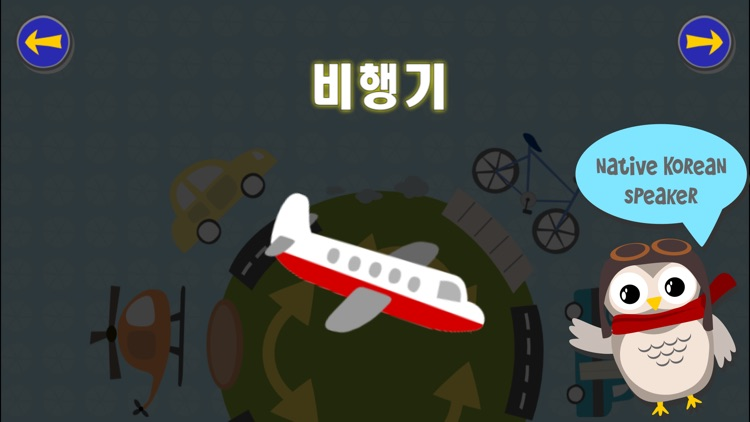 Gus on the Go: Korean screenshot-2