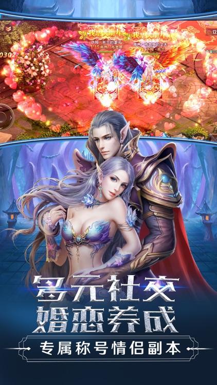 黎明战域-西方3D魔幻奇迹热血手游 screenshot-3