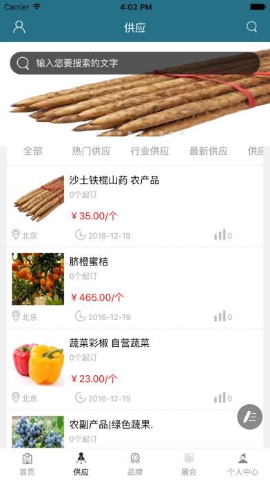 中国农产品平台网..
