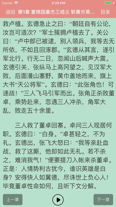 Screenshot #2 pour 听听名著-有声朗读中外世界经典文学作品