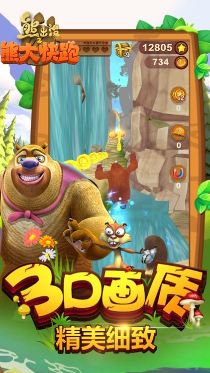 熊出没之熊大快跑2018(官方正版) screenshot-4