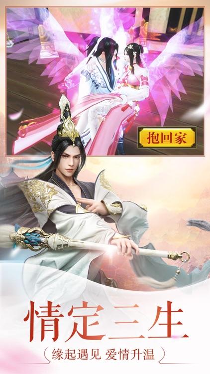 青云剑诀:经典诛仙情缘手游! screenshot-4