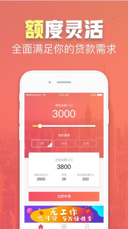 手机分期贷-小额贷款分期借钱借款软件 screenshot-3