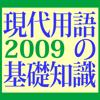 現代用語の基礎知識2009年版【自由国民社】