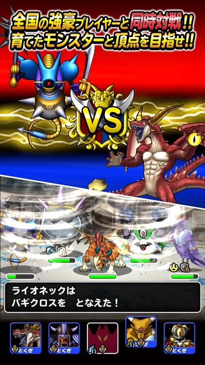 ドラゴンクエストモンスターズ スーパーライト screenshot-4