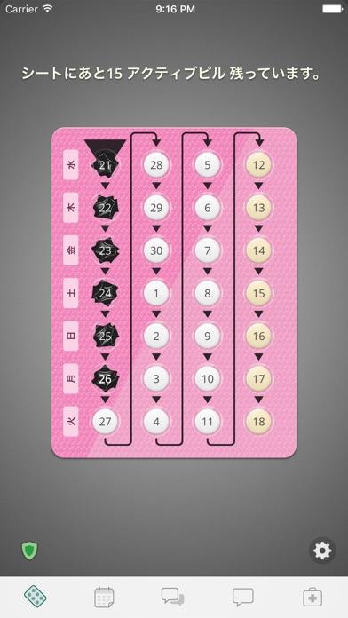 myPill® 避妊薬リマインダースクリーンショット