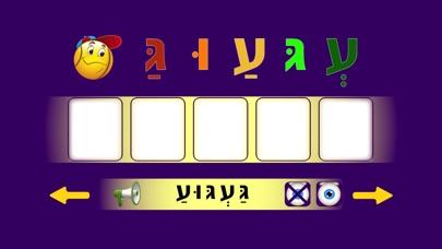 רגשות - משחק כתיבה בעברית Screenshot 3