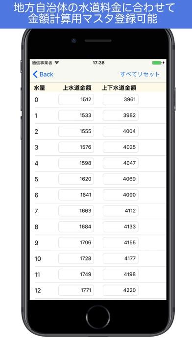 水道検針 〜賃貸業向け〜のスクリーンショット3