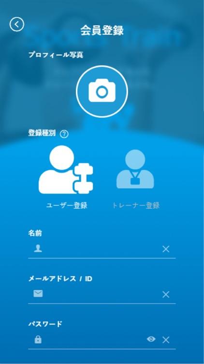 スポトレ screenshot-1